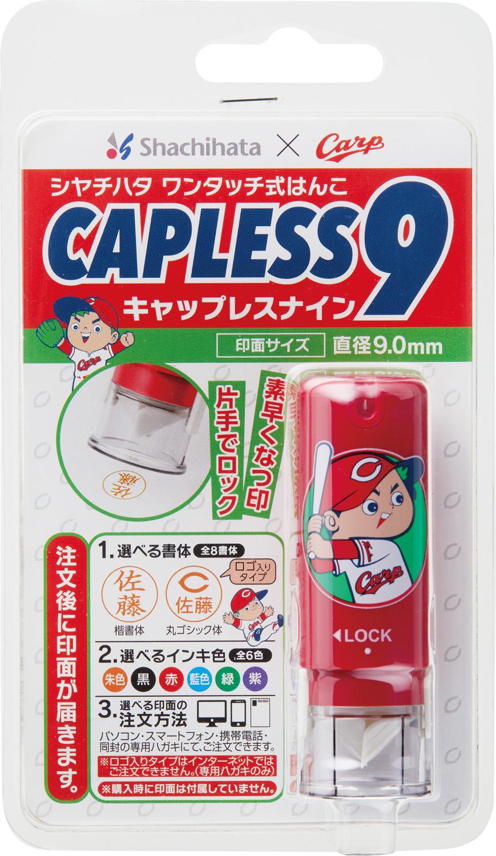キャップレス9 広島東洋カープバージョン